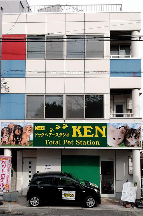 ペットホテル・引越し・輸送・タクシーなら大阪伊丹空港近く「DOG HAIR STUDIO KEN」《大阪空港蛍池本店》