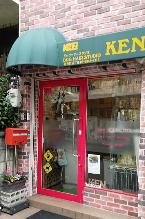 ペットホテル・引越し・輸送・タクシーなら大阪伊丹空港近く「DOG HAIR STUDIO KEN」≪桜の町店≫